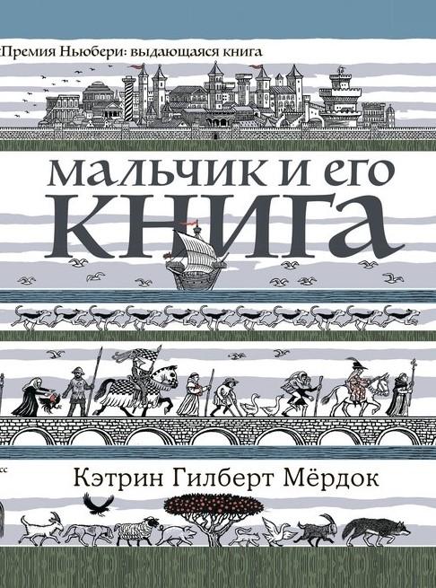 merdok_k.g._malchik_i_ego_kniga.jpg